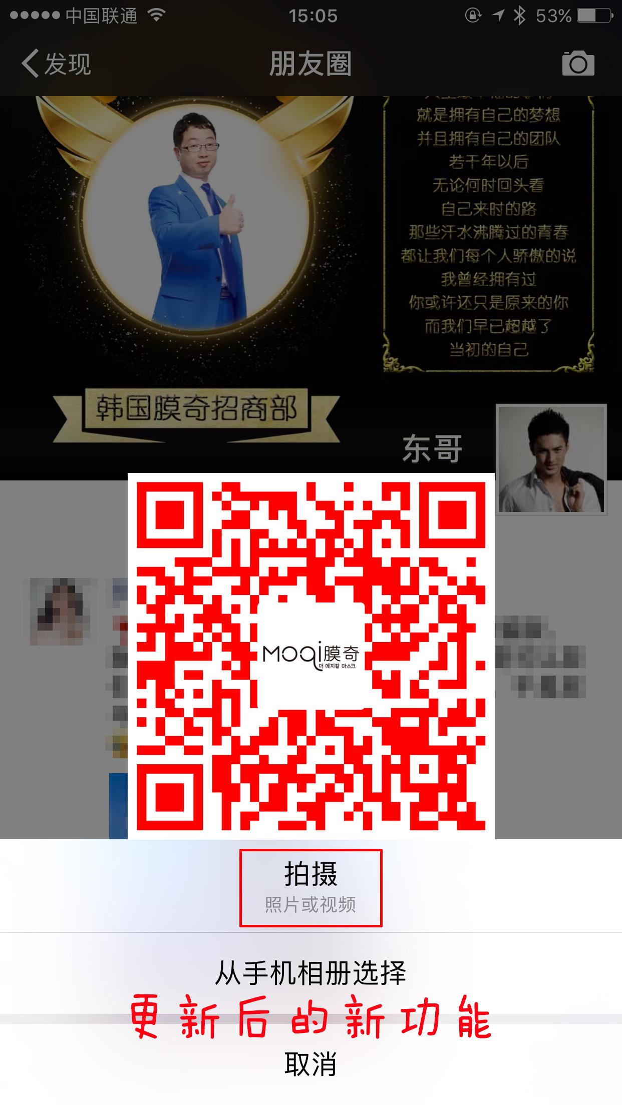 iOS微信6.5.1-韩国膜奇 微信又更新了 iOS版这一重磅功能果粉肯定会